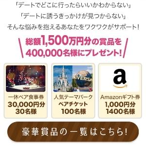 ワクワクメール 総額1,500万円分プレゼントキャンペーン