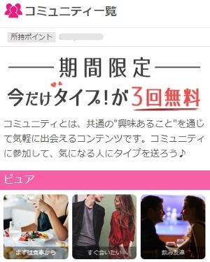 wakuwakumail-community-open.jpg