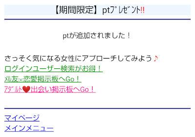 【Jメール】限定配信!今だけ無料で20ptプレゼント!
